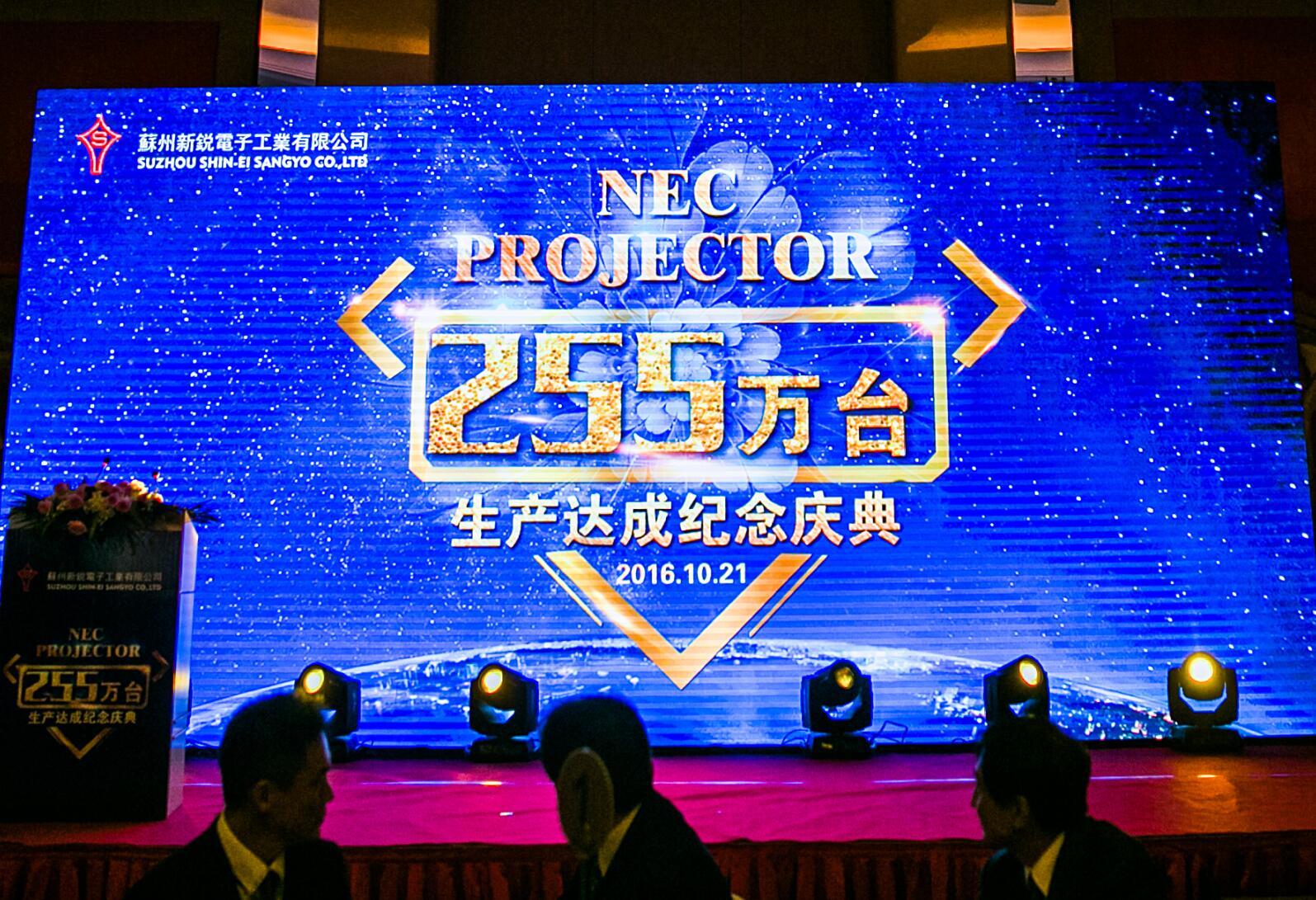 苏州活动策划-NEC PROJECTOR庆典