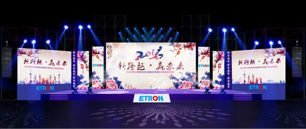 ETRON 迎新晚会